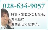 問合せ先:028-634-9057